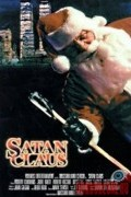 Сатана Клаус