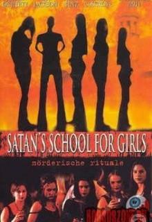 Школа Cатаны для девочек