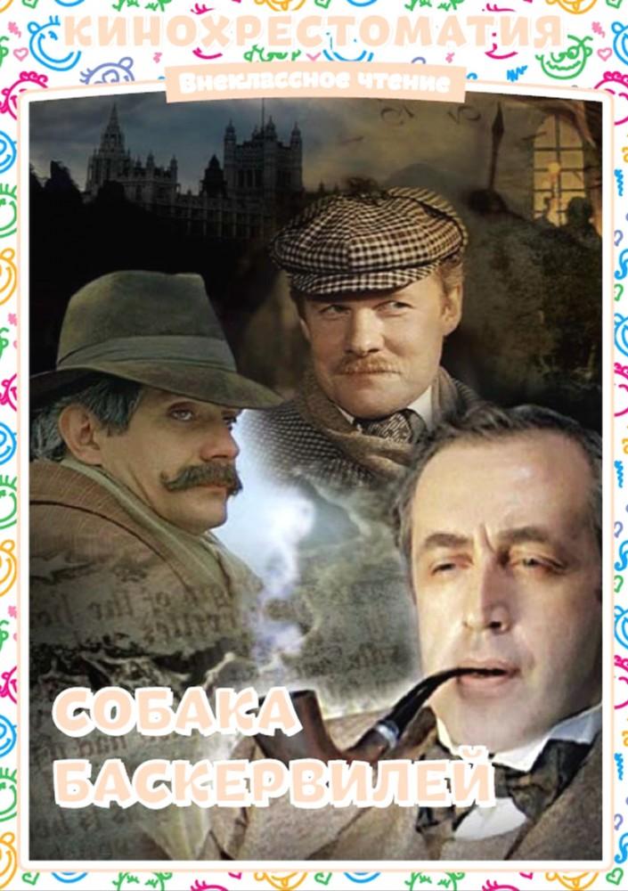 «Шерлок Холмс 2013 Сериал Смотреть Онлайн Русский» — 2010