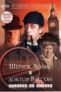 Шерлок Холмс и доктор Ватсон: Знакомство