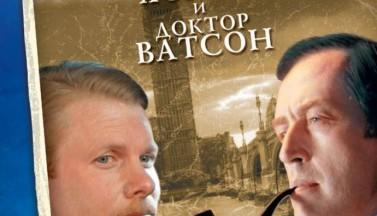 Шерлок Холмс и доктор Ватсон: Знакомство. Постеры