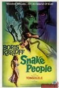 Люди-змеи (фильм)