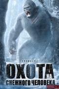 Охота на снежного человека (фильм)