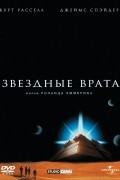Звездные врата (фильм)