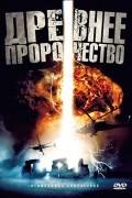 Древнее пророчество (фильм)