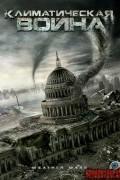 Климатическая война (фильм)