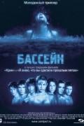 Бассейн [2001] (фильм)
