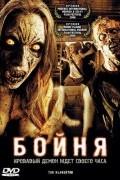 Бойня /2006/ (фильм)