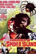 Ужас паучьего острова