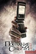 Послание смерти (фильм)
