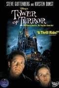 Башня ужаса (фильм)