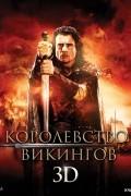 Королевство викингов (фильм)