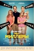 Мы – Миллеры (фильм)
