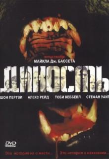Дикость /2006/ (фильм)