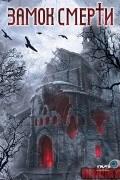 Замок смерти