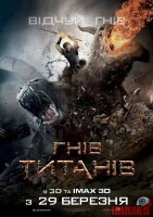 wrath-of-the-titans01.jpg