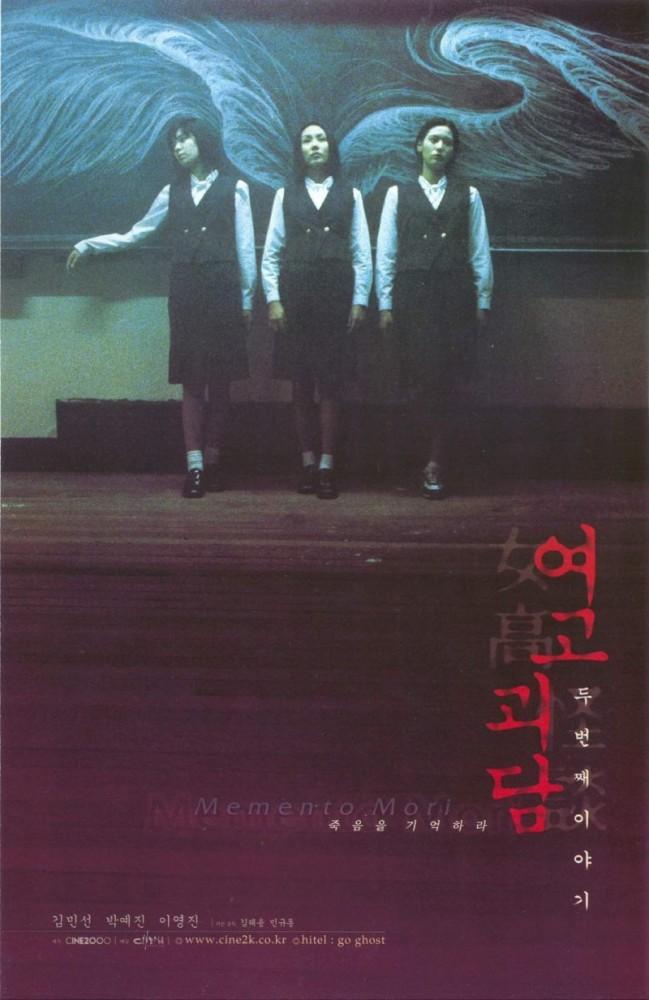 Baek Jong-hak - Mr. Goh. Park Yeh-jin - Hyo-shin. Kim Tae-yong