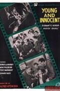 Молодой и невинный (фильм)