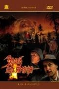 Злой дух Ямбуя (фильм)