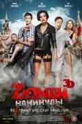 Zомби каникулы 3D