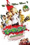 Зомбиби