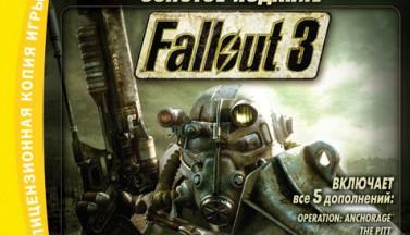 Fallout 3. Патч 1.7