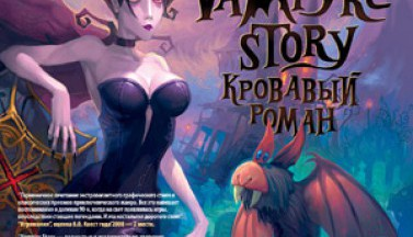 A Vampyre Story: Кровавый роман. Русская озвучка