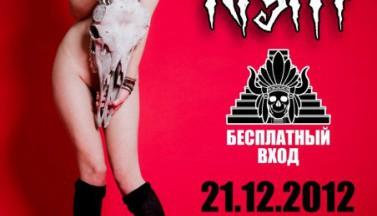 DEVIL NIGHT ★ ВХОД БЕСПЛАТНЫЙ!   21 декабря