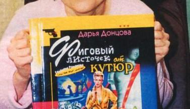 Ужасы от ВЦИОМ: писателем года стала Дарья Донцова
