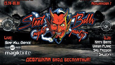 STEEL BALLS PARTY | 14 сентября