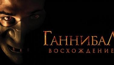 Интересные факты о фильме «Ганнибал: Восхождение»