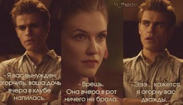 """Новая подборка хохм """"Дневники Вампира"""""""
