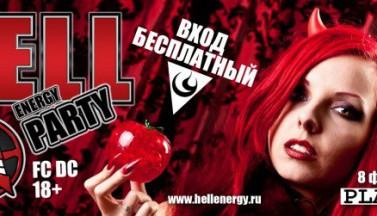 HELL Energy party ♠ ВХОД БЕСПЛАТНЫЙ! | 8 февраля | 23:59