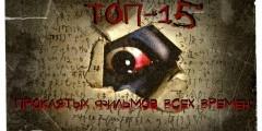 ТОП-15 ПРОКЛЯТЫХ ФИЛЬМОВ ВСЕХ ВРЕМЕН!
