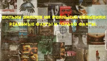 Фильмы Ужасов На Реальных Событиях: факты и ничего кроме них!