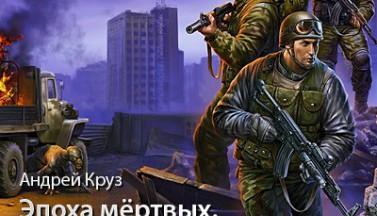 Андрей Круз. Эпоха мёртвых, роман-эпопея