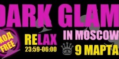 DISCO INFERNO ♕ DARK GLAM | 9 марта | Relax