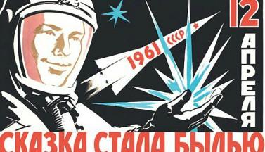 """Незваный демон Икар не лучше Гагарина! (из цикла """"Плутония"""")"""
