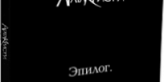 "Агата Кристи. Альбом ""Эпилог"""