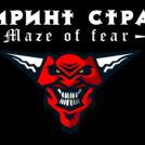 В Москве открылся Лабиринт Страха