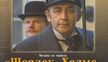 Шерлок Холмс и доктор Ватсон. Саундтрек