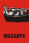 Масакра