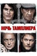 Ночь тамплиера (фильм)