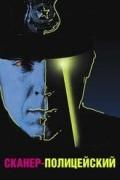 Сканер-полицейский