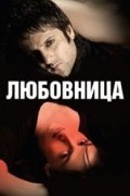 Любовница (фильм)