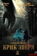 Крик зверя (фильм)