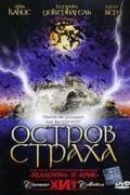 Остров страха /2001/ (фильм)