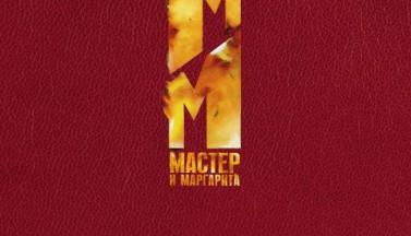 Мастер и Маргарита (2005). Саундтрек
