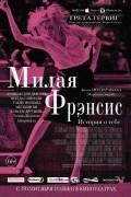Милая Фрэнсис (фильм)