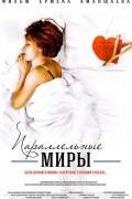 Параллельные миры /2013/ (фильм)